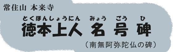 山田治信氏の新町歴史散歩4
